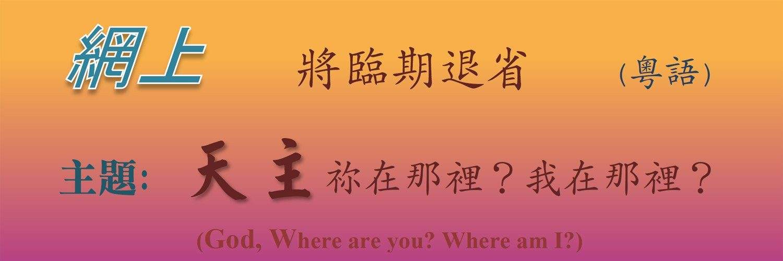 Advent day of Prayer in Cantonese | 網上 將臨期退省 (粵語) 主題: 天主 祢在那裡?我在那裡?| 2020 年12月19日